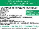 Скачать изображение  обучаем и содействуем в трудоустройстве 38385073 в Каменск-Уральске