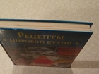 Уникальное фото Книги рецепты кухни 37699636 в Камышине
