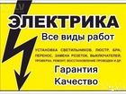 Увидеть изображение  Электромонтажные работы Услуги электрика 39738873 в Карачеве
