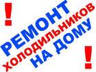Увидеть foto  ремонт холодильников и стиральных машин 42467405 в Касимове