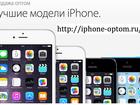 Скачать бесплатно фото  Apple iPhone Оптом 33194783 в Казани