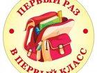 Изображение в Услуги компаний и частных лиц Рекламные и PR-услуги Закатные значки для первоклассников, это в Казани 0