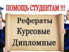 Изображение в Красота и здоровье Салоны красоты Готовая база студенческих работ в Казани в Казани 500