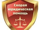 Фотография в Услуги компаний и частных лиц Юридические услуги Хотите узнать:    Как законно решить вопрос в Казани 4400