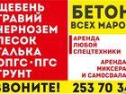 Фотография в Строительство и ремонт Строительные материалы Продам С доставкой строительные материалы: в Казани 0