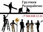 Изображение в   УСЛУГИ ГРУЗЧИКОВ И РАЗНОРАБОЧИХ В КАЗАНИ! в Казани 140