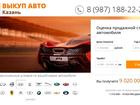 Уникальное foto  Срочный выкуп авто в Казани 35253146 в Казани