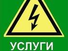 Фото в Электрика Электрика (услуги) Предлагаю услуги по электрике во всех направлениях! в Казани 700