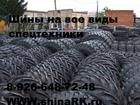 Увидеть foto Шины Шины для спецтехники 38476116 в Казани