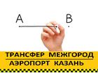 Фото в Авто Такси город-межгород в Казани 800