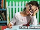 Уникальное изображение Курсовые, дипломные работы Дипломные и курсовые работы от преподавателей 38565791 в Москве