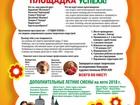 Увидеть изображение Другое Смена Креативная площадка 66522692 в Казани