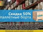 Просмотреть фотографию Транспортные грузоперевозки Доставка сборных грузов по России, от 1 кг 67795777 в Казани