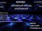 Свежее фотографию  Куплю остатки оксид алюминия 76162454 в Астрахани