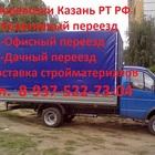 Грузоперевозки газель городские и междугородние перевозки по РТ и РФ