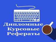 Дипломные, курсовые, рефераты Дипломные и курсовые работы с учетом Антиплагиата