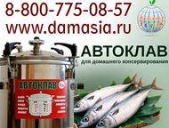 Автоклав электрический В интернет-магазине Дамасия в Москве вы можете купить Дом