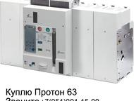 Куплю выключатели Протон и Электрон Постоянно покупаю выключатели серии Электрон