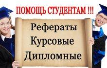Заказать курсовую, дипломную работу на заказ в Казани
