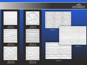 Новое изображение Отделочные материалы Новинка! Дизайнерские стеновые 3D панели из гипса 16557643 в Казани