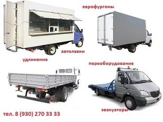 Уникальное foto Разное Удлинение Газелей, Переделка Газели 21770156 в Казани