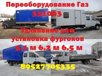 Скачать бесплатно фотографию Разное Удлинить Валдай-Фермер переоборудование Газ 331043 331063 32746524 в Казани