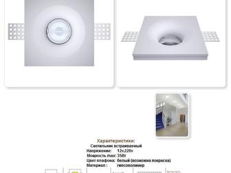 Просмотреть фото Отделочные материалы Встраиваемые гипсовые светильники 33739047 в Казани