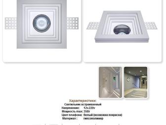 Просмотреть фотографию Отделочные материалы Встраиваемые гипсовые светильники 33739047 в Казани