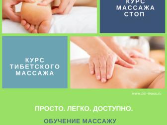 Скачать foto  Обучение восточному массажу 68587076 в Ульяновске