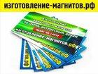 Фотография в Услуги компаний и частных лиц Рекламные и PR-услуги Занимаемся изготовлением плоских виниловых в Кемерово 3