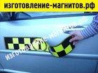 Фотография в Услуги компаний и частных лиц Рекламные и PR-услуги Занимаемся изготовлением магнитных наклеек в Кемерово 45