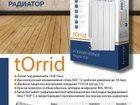 ����������� �   ��������� Termica Torrid - ����������� ���������� � �������� 0