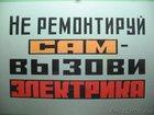 Фото в  Отдам даром - приму в дар Выполняю все работы по электричеству от ремонта в Кемерово 1000