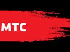 Увидеть изображение Разное МТС Кемерово подключение интернета и цифрового тв от 333 рублей 34958230 в Кемерово