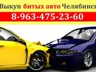 Фото в   Разбили автомобиль, а машина восстановлению в Челябинске 1000000