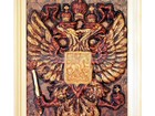 Скачать изображение Антиквариат, предметы искусства Эко сувениры из кедропласта, Панно Герб России 36874666 в Кемерово