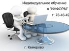 Уникальное foto Курсы, тренинги, семинары ИНДИВИДУАЛЬНОЕ ОБУЧЕНИЕ в Кемерово 37708131 в Кемерово