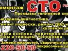 Смотреть изображение Автосервис, ремонт СТО AvtoProfi 8-983-220-50-50 37855520 в Кемерово