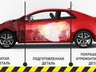 Скачать фотографию Автосервисы Кузовной ремонт и покрасочные работы 39207503 в Кемерово