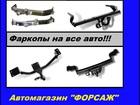 Увидеть изображение Автотовары Фаркопы на все марки авто 39215704 в Кемерово