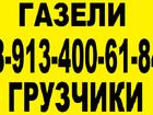 Увидеть изображение Транспортные грузоперевозки 8-913-400-61-84, Газели грузчики круглосуточно, 61203522 в Кемерово