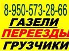 Скачать фото Транспортные грузоперевозки Газели грузчики круглосуточно, 67759606 в Кемерово