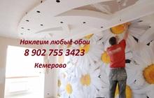 Ремонт отделка в Кемерово наклейка обоев выравнивание стен