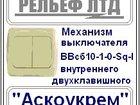 Изображение в Электрика Электрика (оборудование) Продаем розетки отечественного производителя в Киеве 40
