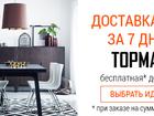 Уникальное изображение Мягкая мебель Европейская мебель IKEA 34934200 в Киеве