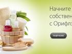 Новое фото Парфюмерия Работа и свой бизнес в Орифлейм 36167096 в Киеве