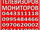 Изображение в   Ремонт телевизоров, ремонт мониторов по месту в Киеве 400