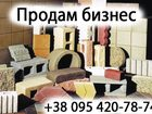 Увидеть foto  Продам Бизнес производство Бетонных и пластмассовых изделий 37600138 в Киеве