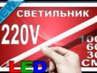 Просмотреть foto Разное Компактный LED светильник 220V для подсветки рабочей поверхности 68712675 в Киеве