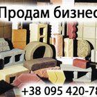 Продам Бизнес производство Бетонных и пластмассовых изделий